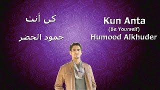 Humood Alkhuder   Kun Anta Karaoke No Vocals Instrumental Only (Download Available)