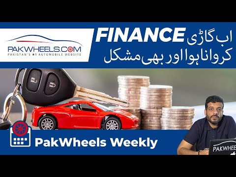 Prices Of Cars Over 1500cc May Increase | Imported Cars Cannot Be Auto Financed | PakWheels Weekly