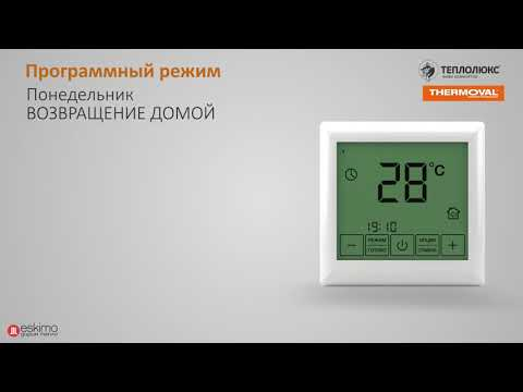 Обзор возможностей терморегулятора Thermoval SE 200