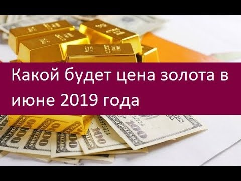 Цена золота в июне 2019 года. Свежий прогноз