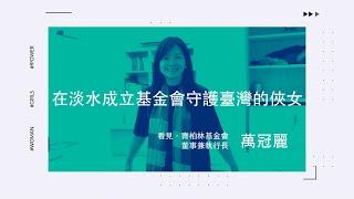 合作推薦|New Taipei Woman Power:萬冠麗 在淡水成立基金會守護台灣的俠女