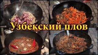 Узбекский плов. Ферганский плов. (4K UHD)