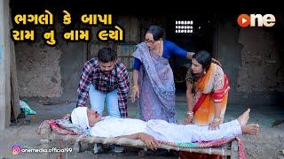 Bhaglo Ke Baapa Ram nu Naam Lyo     Gujarati Comedy   One Media