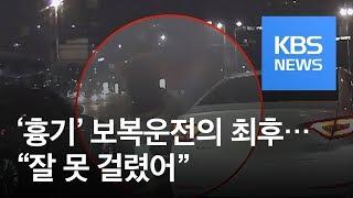 """[고현장] '흉기' 보복운전의 최후…""""잘 못 걸렸어"""""""