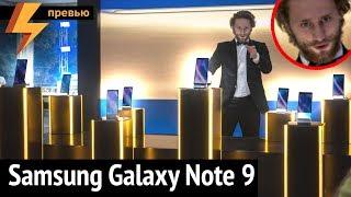 Samsung Galaxy Note 9 - Превью из Galaxy Studio