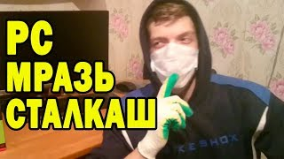 Stalkash поехавший ПКашник КРИТИКА