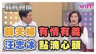 【我要當選】節目精華 韓夫妻有情有義 汪志冰點滴心頭!