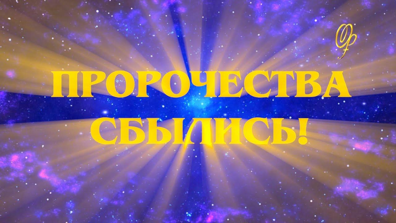 Фильм «Пророчества Сбылись!»