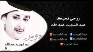 تحميل اغاني عبدالمجيد عبدالله ـ حسبى على العذال | البوم روحي تحبك | البومات MP3