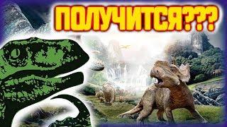 Аквариум юрского периода. Получится ли вырастить динозавров