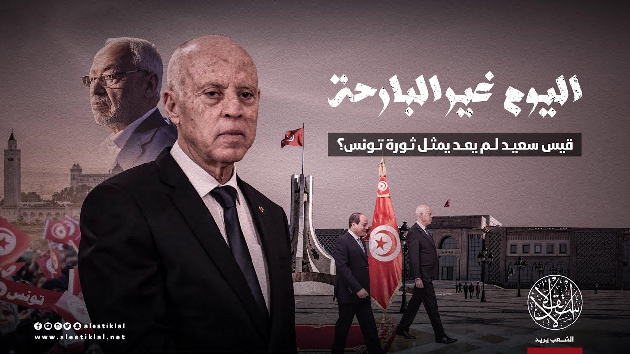 اليوم غير البارحة.. قيس سعيد لم يعد يمثل ثورة تونس (فيديو)