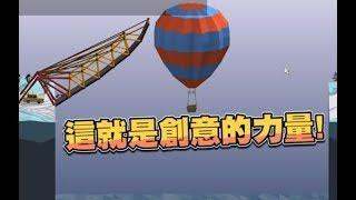 【魯蛋精華】兼具美感與設計 - PC Poly Bridge