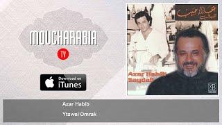 Azar Habib - Ytawel Omrak - يطول عمرك عازار حبيب تحميل MP3