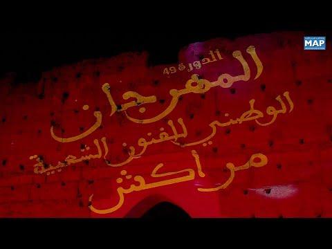 العرب اليوم - رفع الستار عن فعاليات الدورة الـ49 للمهرجان الوطني للفنون الشعبية