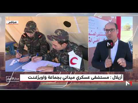 العرب اليوم - شاهد: تفاصيل عمليات المساعدة التي يقدمها المستشفى العسكري الميداني في واويزغت