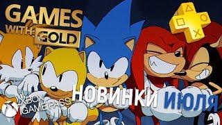 ВО ЧТО ПОИГРАТЬ В ИЮЛЕ? / НОВИНКИ, PS+, GAMES WITH GOLD, XBOX GAME PASS