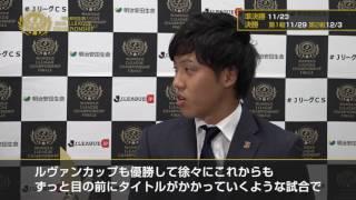遠藤航浦和2ndステージ優勝インタビュー明治安田J12nd第16節磐田vs浦和