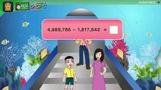 สื่อการเรียนการสอน การลบจำนวนหลายหลักไม่มีการกระจาย ป.4 คณิตศาสตร์