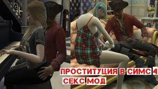 18+ ПРОСТИТУЦИЯ В СИМС 4 - СЕКС МОД