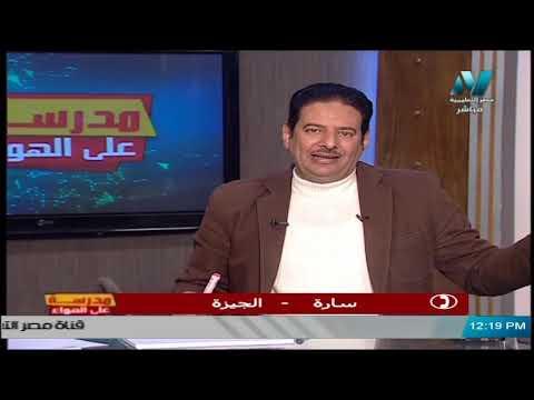 تاريخ الصف الثالث الثانوي 2020 – الحلقة 28 – تابع التوسع الاستعماري في البلاد العربية