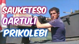 გეიმარჯვებს ივანიშვივლი თხიბუკაი-ქართული პრიკოლები qartuli prikolebi 2016 || Prikoli TV