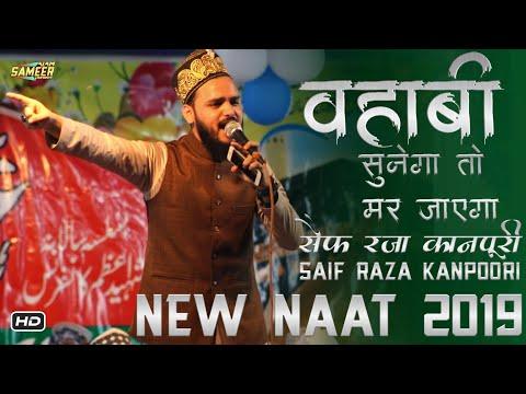 Saif Raza Kanpoori Naat 2019 | Mere Khwaja Ki Hukumat [New Updated] From Bhawanand Jalsha 2019