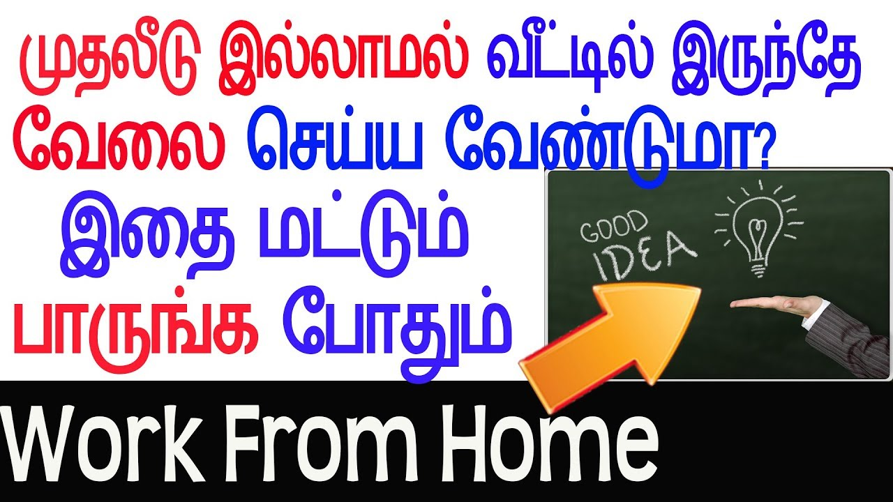 How to make money ONLINE at HOME - Without Investment in Tamil (2020) thumbnail