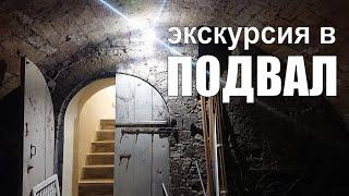 Подвал - Ледник. Подземный Николаев
