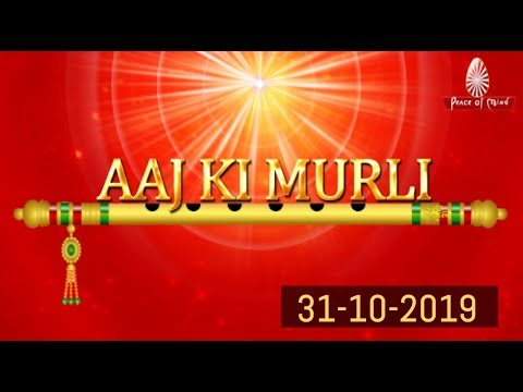 आज की मुरली 31-10-2019 | Aaj Ki Murli | BK Murli | TODAY'S MURLI In Hindi | BRAHMA KUMARIS | PMTV (видео)
