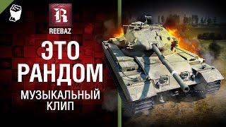 Это Рандом - Музыкальный клип от REEBAZ [World of Tanks]