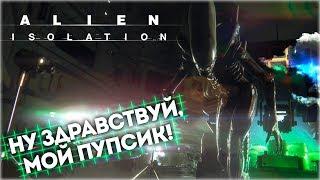ALIEN ISOLATION #4 | ЭМОЦИОНАЛЬНЫЙ СТРИМ!!!