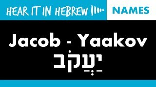 Yaakov: How to pronounce Jacob in Hebrew | Names
