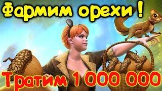 Проходим Ожелудение белки! Тратим 1 000 000 орехов!!))Marvel Битва Чемпионов