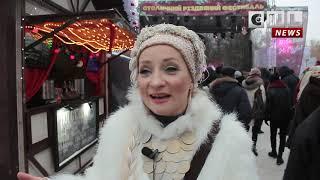 CNLNEWS: Столичный Рождественский Фестиваль - 2019