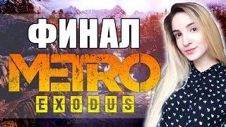 Metro Exodus   Полное Прохождение Метро Исход   Финал!