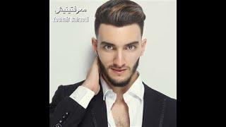 زهير بهاوي - معرفتينيش   Zouhair Bahaoui - Ma3raftinich