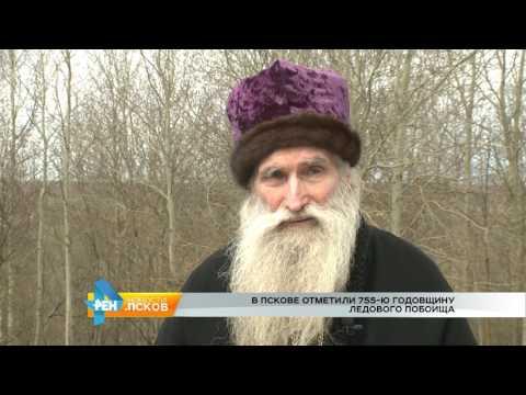 Новости Псков 18.04.2017 # 755 годовщина Ледового побоища
