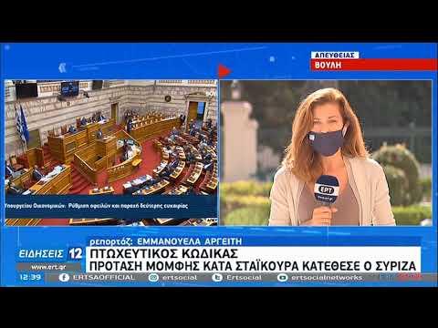 Πτωχευτικός νόμος   Πρόταση μομφής εναντίον Σταϊκούρα κατέθεσε ο ΣΥΡΙΖΑ   23/10/2020   ΕΡΤ