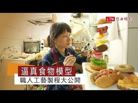 逼真食物模型 職人工藝製程大公開
