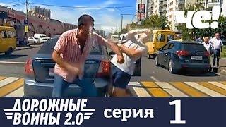 Дорожные войны | Сезон 7 | Серия 1