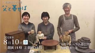 人形劇団むすび座「父と暮らせば」春日井公演メッセージ