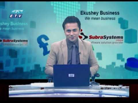 Ekushey Business || একুশে বিজনেস || 31 March 2021 || ETV Business