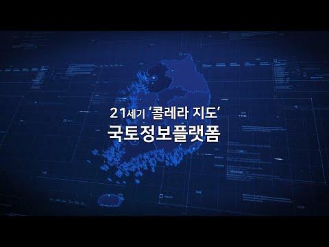 [공감채널e] 일상에서 재난까지, 공간으로 '더 안전한 사회'