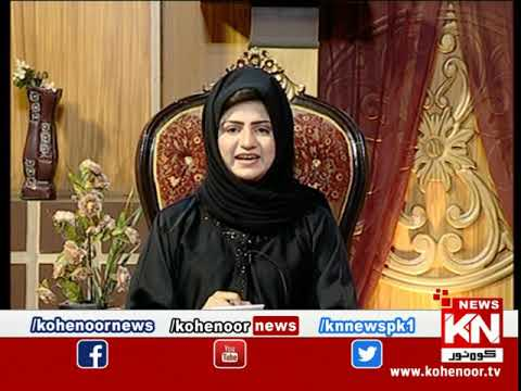 Istakhara 23 September 2020 | Kohenoor News Pakistan