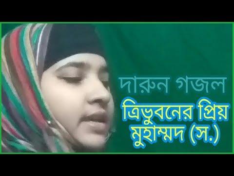 ত্রিভুবনের প্রিয় মুহাম্মদ এল রে দুনিয়ায় - Tribune proyo Muhammad S. Elo re duniyae Bangla gojol