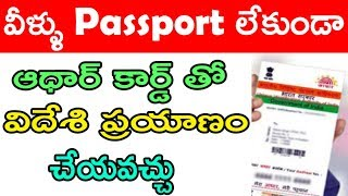 Use aadhaar as passport | travel without passport |travel overseas without passport | tekpedia
