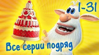 Буба - Все серии подряд (31 серия + бонус) - Мультфильм для детей