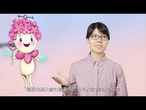 臺中市政府社會局-「性別平等」宣導影片 冏星人篇
