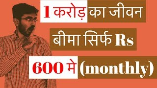 जीवन बीमा | Best life Insurance Policy | Term Plans in India