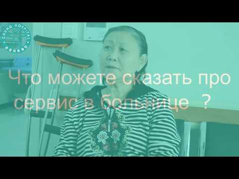 Видео отзыв от Ким Аллы.  Эндопротезирование обоих тазобедренных суставов в Госпитале Чонг
